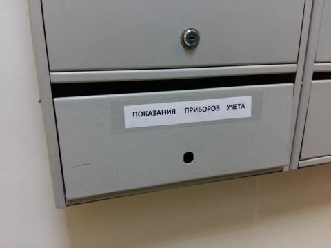 Ящик сбора данных
